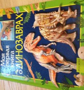 Моя первая книга о динозаврах, подарок для детей