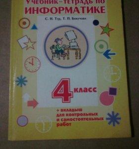 Учебник-тетрадь по информатике 4 класс