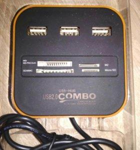 2 в 1: USB хаб + картридер