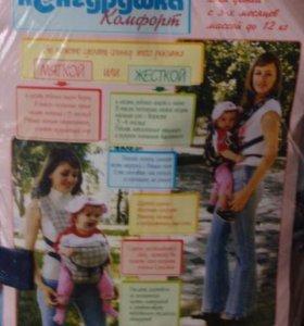 Кенгуру для переноски детей