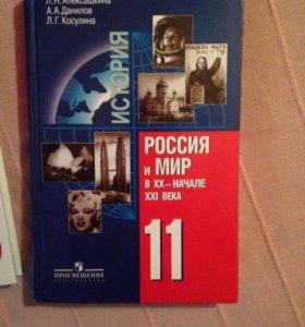 История 11 класс Данилов, Алексашкина, Косулина
