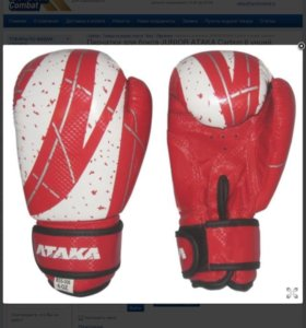 Перчатки для бокса АТАКА