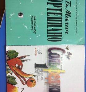 Учебники для 1 класса музыкальных школ