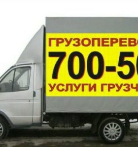 Заказ Газели по Тюмени
