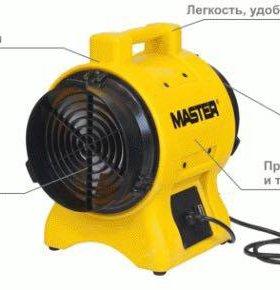 Вентилятор MASTER