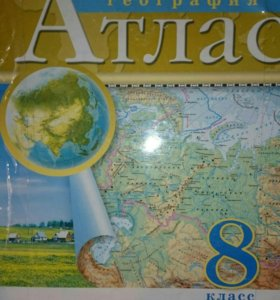 Атлас география 8 кл 30 руб