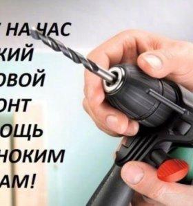 муж/мастер на час