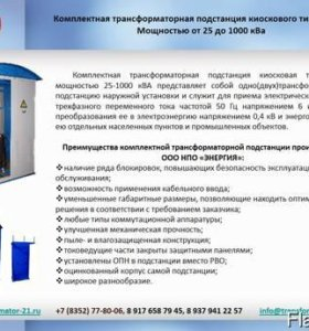 Трансформатор тм(Г) - 1000 /6(10) /0.4. Реклоузер.