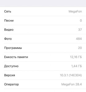 Продам iPhone 6 plus