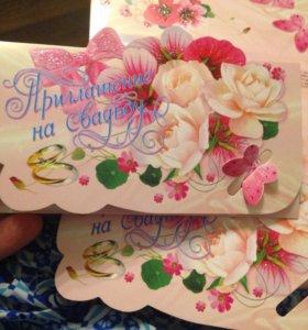 Свадебные приглашения новые