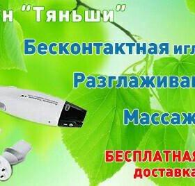 """Акупунктурный электромассажер """"Исюэтун"""""""