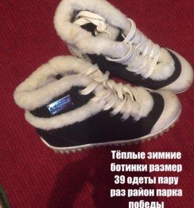 Продам тёплые зимние ботинки