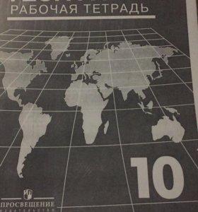 Рабочая тетрадь по географии,10 класс