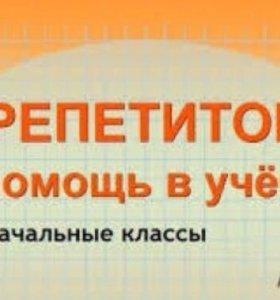 Репетитор 1-4 кл.