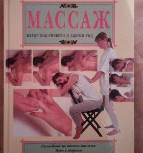 """Книга """"массаж"""""""