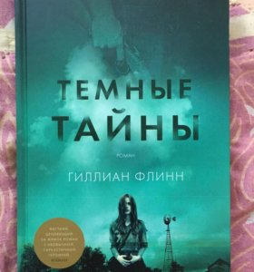 "Книга ""темные тайны"""