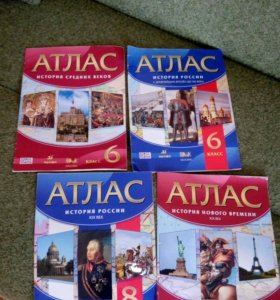 Атлас по истории 6 и 8 класс