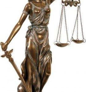 Юридическая консультация, составление документов