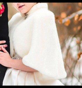 Свадебная накидка