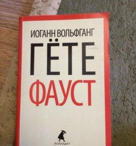 """Книга """" Фауст"""""""