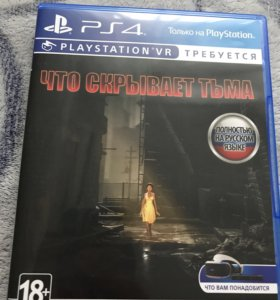 Игра для PS VR