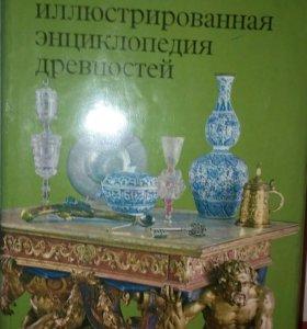 Энциклопедия древностей
