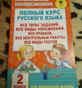 Полный Курс Русского Языка (Письма)2 Класс