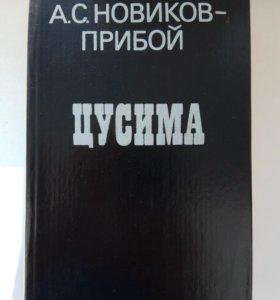 """Новиков-Прибой """"Цусима"""" (1986)"""