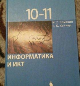 Информатика и ИКТ, 10-11 класс, учебник