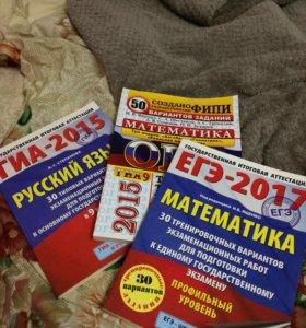 Учебники для подготовки к ГИА и ЕГЭ
