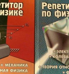 Книга репетитор по физике