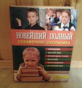 Справочник школьника с 1 по 4 класс