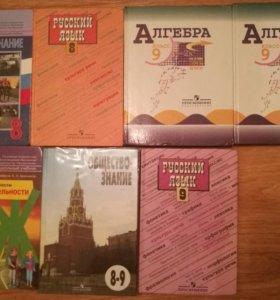 Учебники(Обществознание,Русский язык,Алгебра и тд)