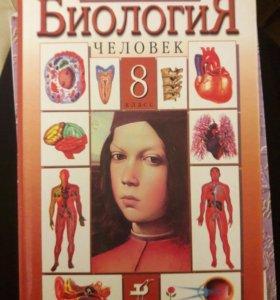 Книги по Биологии с 7 по 11 классы.