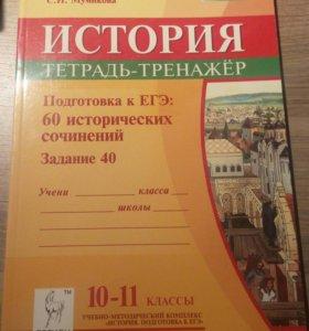 Сборники по истории