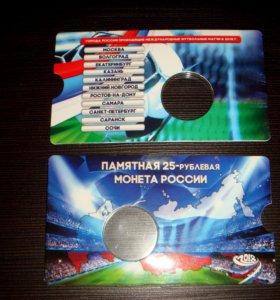 Альбом для 25 рублей Футбол 2018