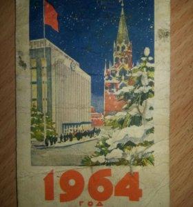 КАЛЕНДАРЬ 1964 ГОДА