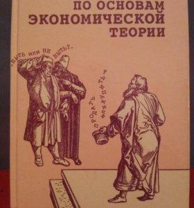 Учебник по основам экономической теории, Камаев В.