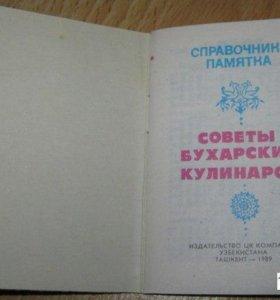 советы бухарских кулинаров СССР