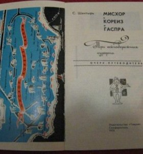 Очерк путеводитель Мисхор Кореиз Гаспра 1974 СССР