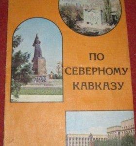 туристские маршруты по Северному Кавказу СССР
