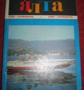 Ялта туристический путеводитель 1973 СССР