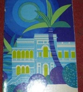 Санаторий Ливадия Ялт 1972 буклет с цветными фото