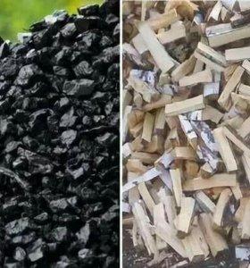 Дрова,Уголь(тонны, мешки)