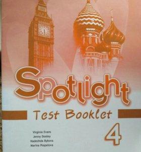 Тестовая тетрадь по английскому 4й класс