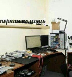 Ремонт компьютеров и ноутбуков. Выезд