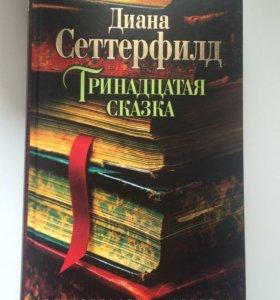 """Книга """"Тринадцатая сказка"""""""