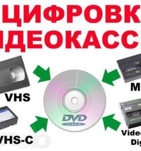 Оцифровка VHS видеокассет на флешку, DVD диск.