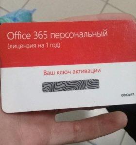 Office на 1 год. Лицензия