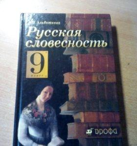 Русская словесность 8, 9 класс в хорошем состоянии